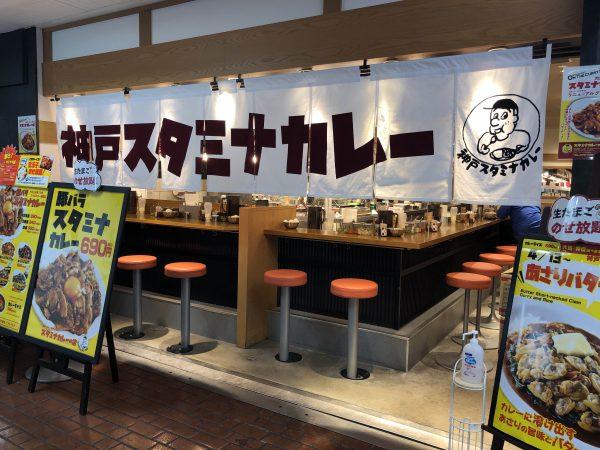 神戸スタミナカレーの写真②