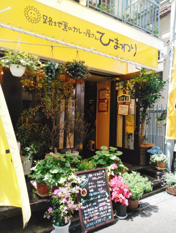 路地裏のカレー屋さんひまわり~トマトチキンカレー&カフェの写真②