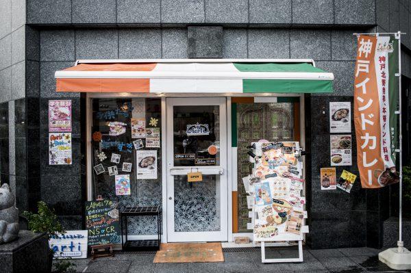 アールティーズ・インディアン・カフェ 神戸下山手県庁前の写真②