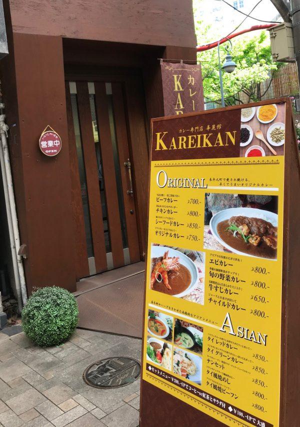 カレー専門店KAREIKANの写真②