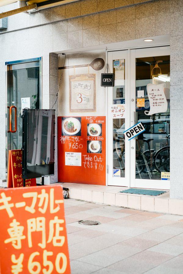 神戸キーマカレー元町通り3丁目の写真②