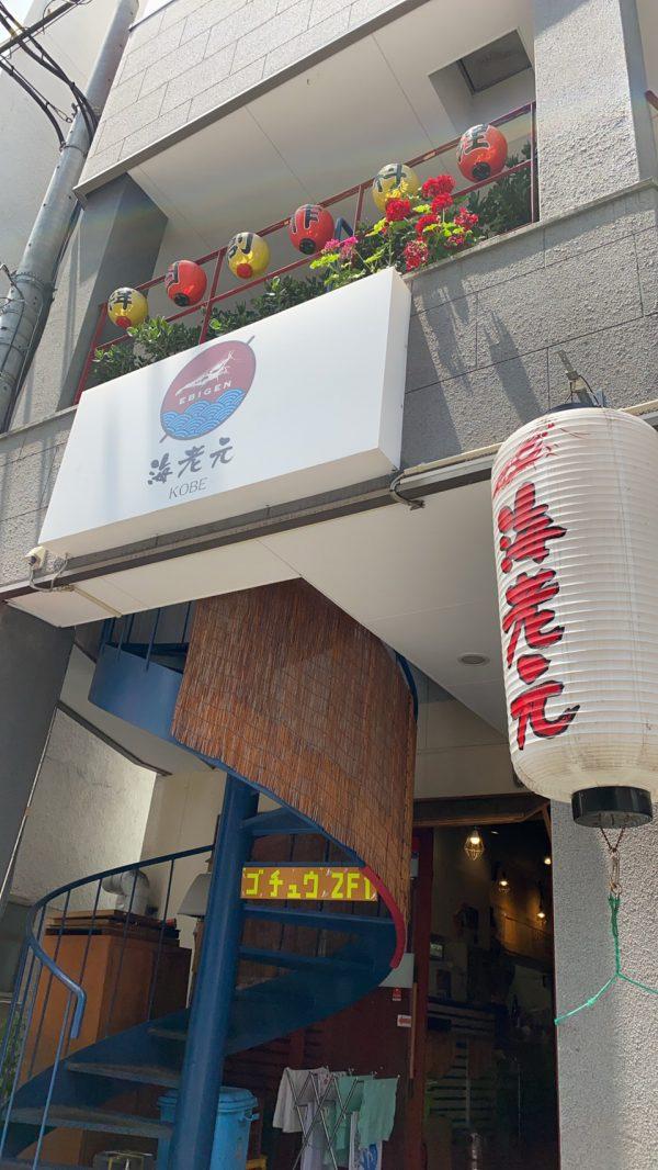 海老元 神戸本店の写真②