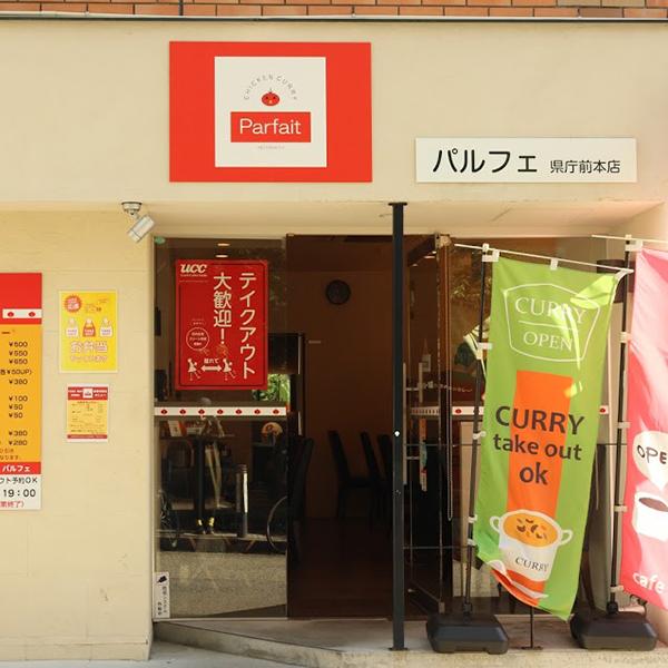 パルフェ 県庁前本店の写真②