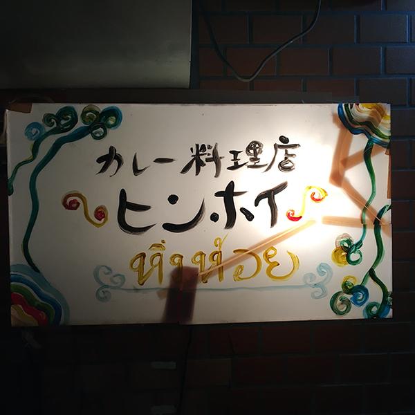 カレー料理店ヒンホイの写真②