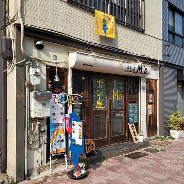 カレー屋M's(えむず)の写真②